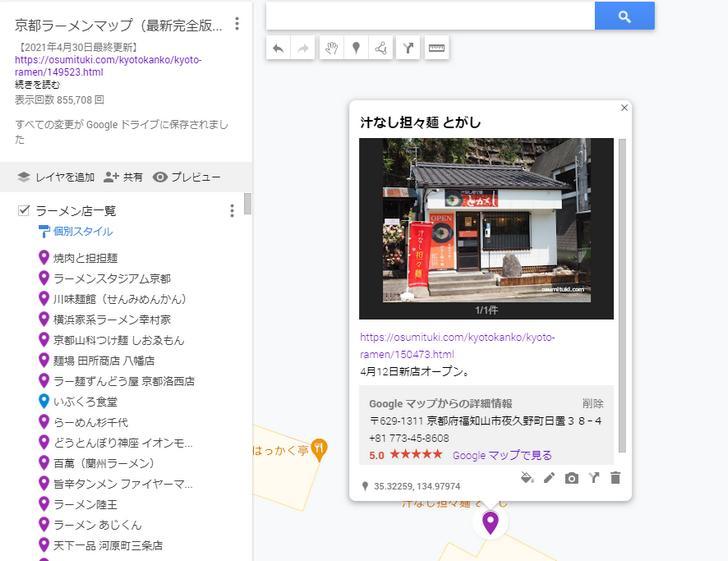 京都ラーメンマップ(2021年4月号)