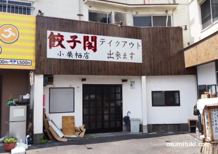 2021年5月19日オープン 餃子閣 小栗栖店