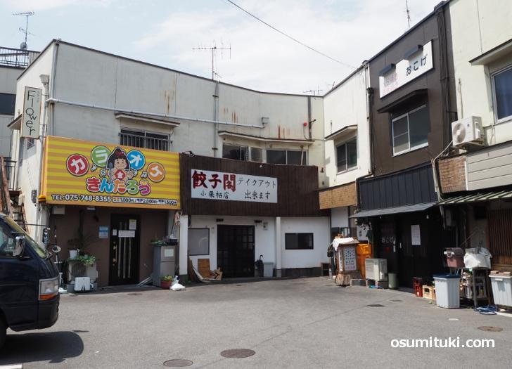 餃子閣 小栗栖店(店舗外観写真)