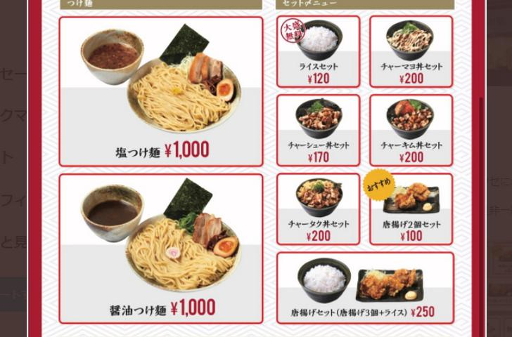しおゑもん 神戸三宮のつけ麺(参考)