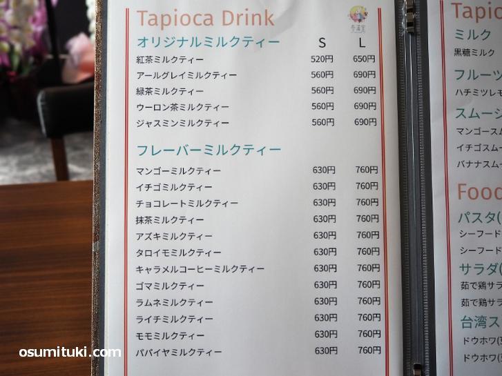 台湾カフェ 春満堂 京都伏見深草店(ミルクティーメニュー)