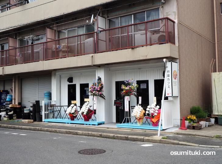 台湾カフェ 春満堂 京都伏見深草店(店舗外観写真)
