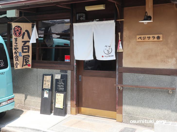京都で話題の青果店&カフェ「ベジサラ舎」
