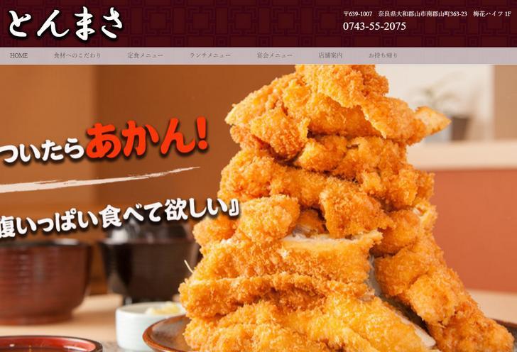 とんまさ(奈良県大和郡山市)が『ナニコレ珍百景』で紹介