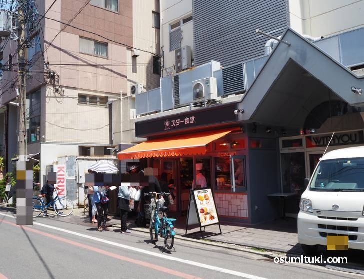 洋食惣菜 スター食堂 御幸町錦上ル(店舗外観写真)