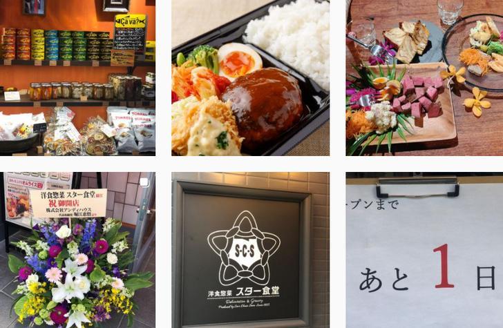 洋食惣菜 スター食堂 御幸町錦上ル(インスタグラム)