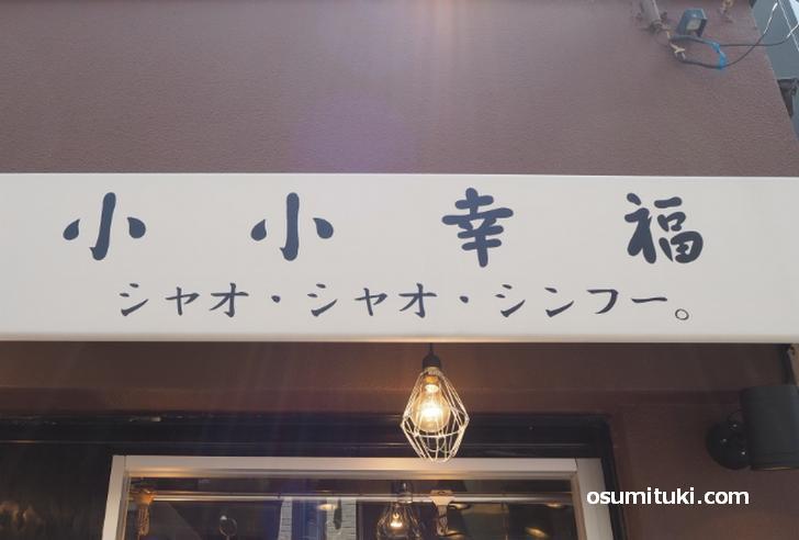 店名は「小小幸福(シャオ・シャオ・シンフー)」