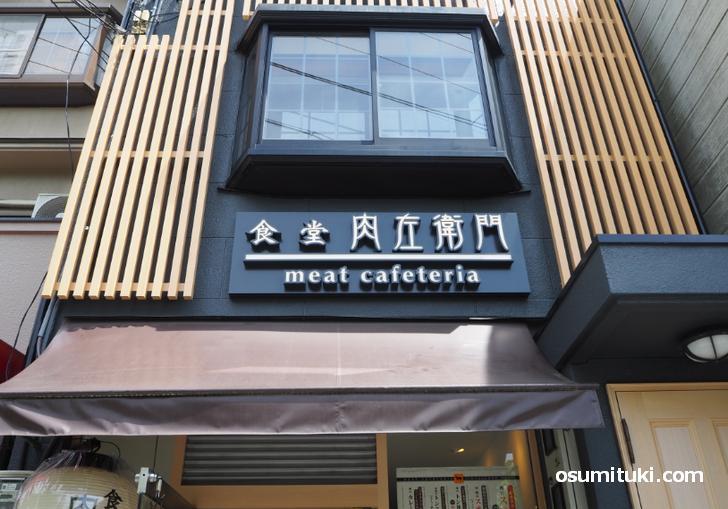 2021年5月4日オープン 食堂肉左衛門 nikuzaemon 金閣寺店