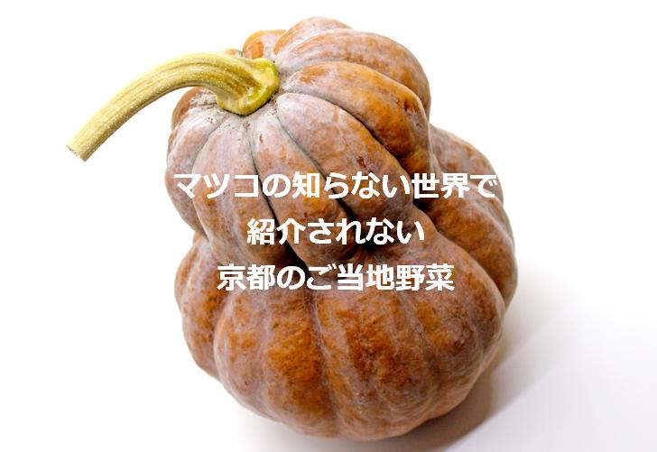 マツコの知らない世界で紹介されない京都のご当地野菜