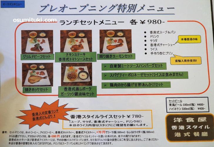 プレオープン特別メニューは780円~980円