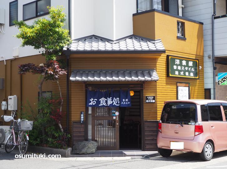 お食事処 香港スタイル(店舗外観写真)
