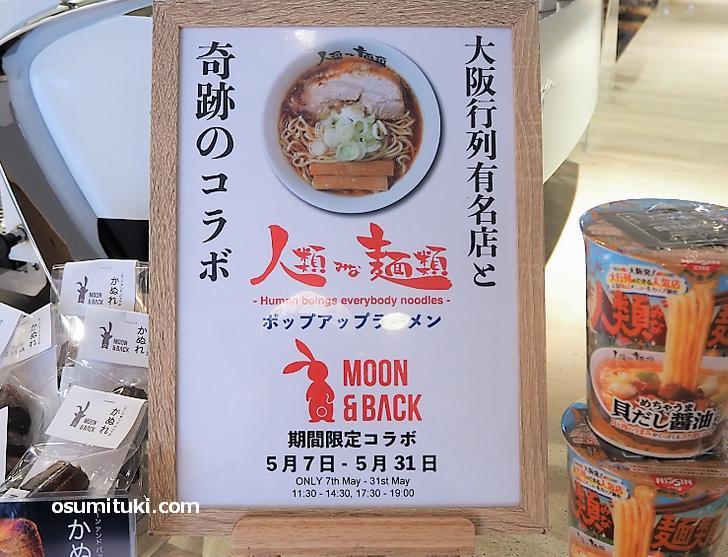 大阪行列有名店とムーン&バックが奇跡のコラボ
