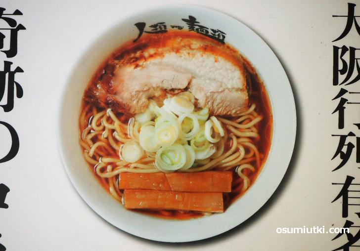 人類みな麺類から届くラーメンを京都の「MOON&BACK(ムーン&バック)」で提供