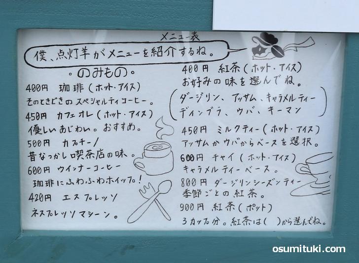 レトロ喫茶 羊燈館(ようとうかん・京都市山科区カフェ)メニュー