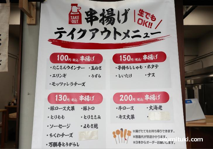 お家で本格串揚げ屋さん(上京区・堀川下立売)メニュー