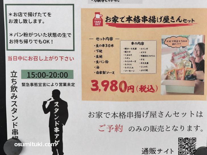 お家で本格串揚げ屋さんセット(3980円)