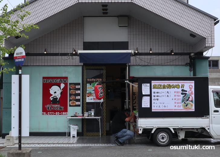 きたよラーメン(京都府亀岡市)