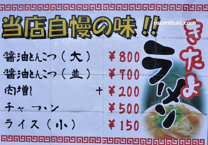 きたよラーメン(京都府亀岡市)メニュー