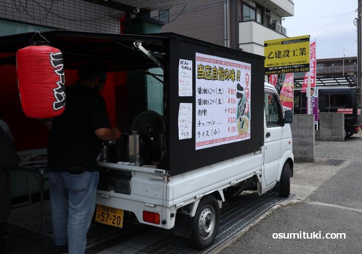 きたよラーメン(店舗外観写真)