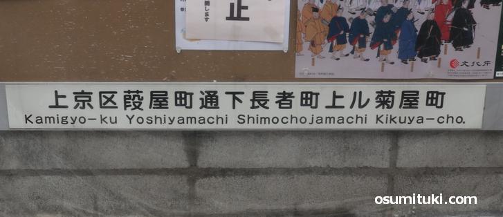 菊屋町は上京区に2か所あります