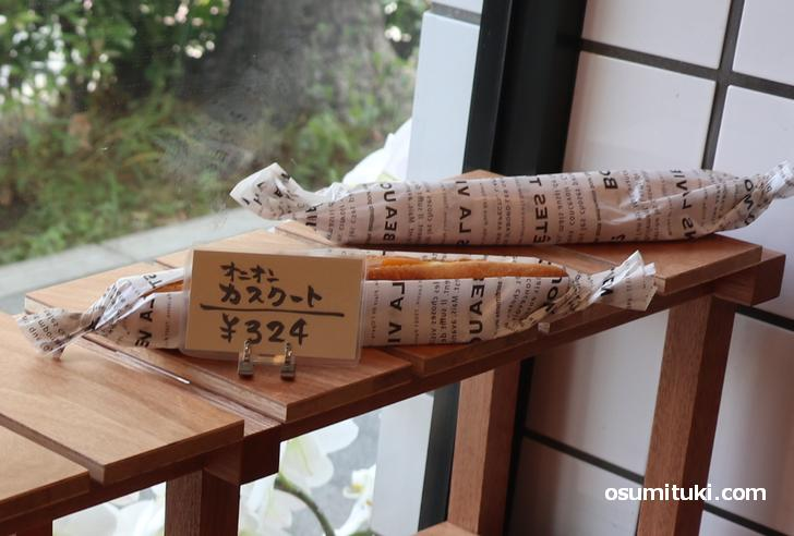 淡路島玉ねぎで作ったオニオンカスクート(324円)