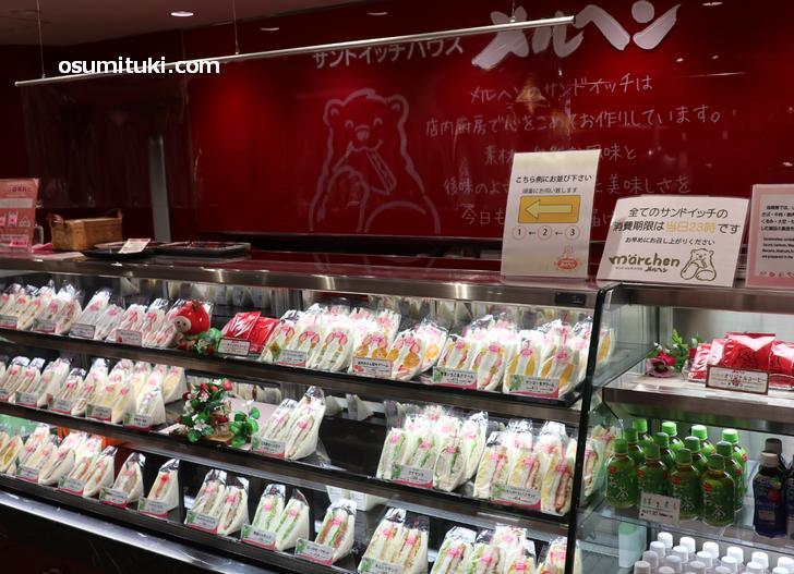 京都には関西唯一「サンドイッチハウス メルヘン 高島屋京都店」がある