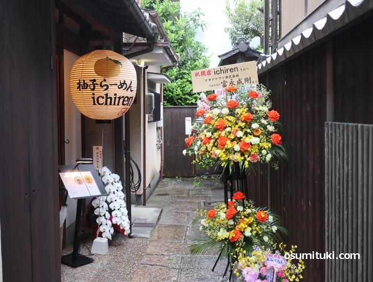 ichiren KYOTO(店舗外観写真)