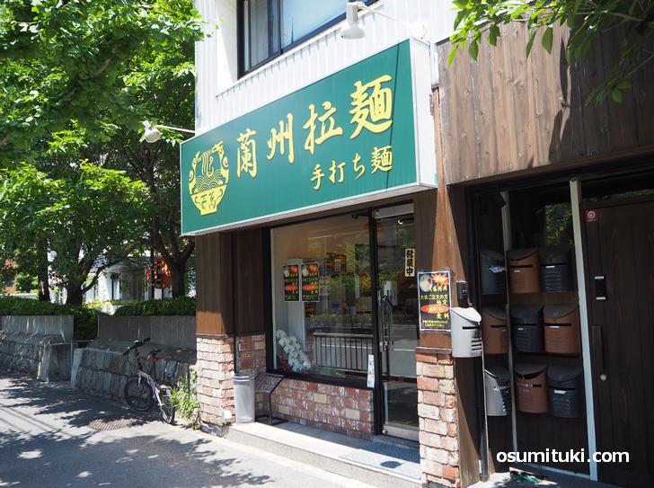 20201年5月14日オープン 百萬蘭州拉麺