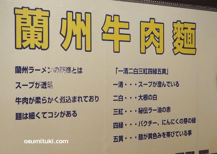 蘭州拉麺の定義が壁に描かれていました