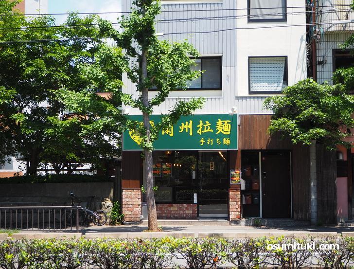 百萬蘭州拉麺(店舗外観写真)