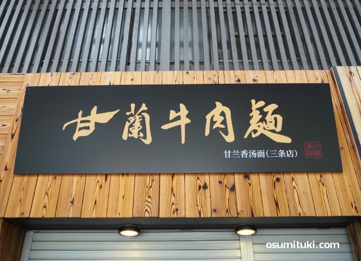 甘蘭牛肉麺 三条店(京都ラーメン)新店オープン