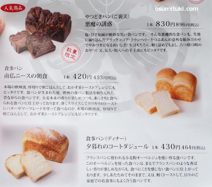 生食ではなくトースト前提のパンもあります
