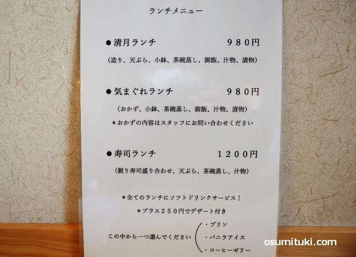 お食事処 清月(京都府木津川市)ランチメニュー