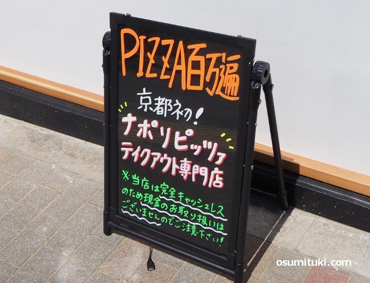 2021年6月1日オープン PIZZA百万遍
