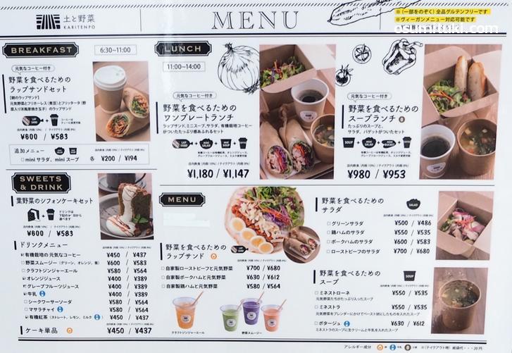 土と野菜 カリテンポ(京都市下京区)メニュー