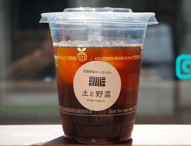 セットのコーヒーは有機栽培の珈琲豆を使用