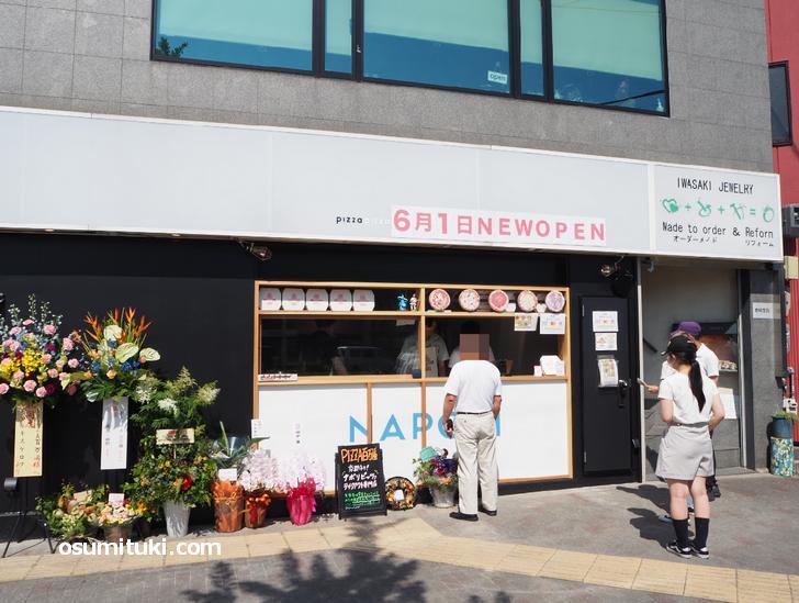 店内に大きな窯を持つ本格窯焼きナポリピッツァ テイクアウト専門店です