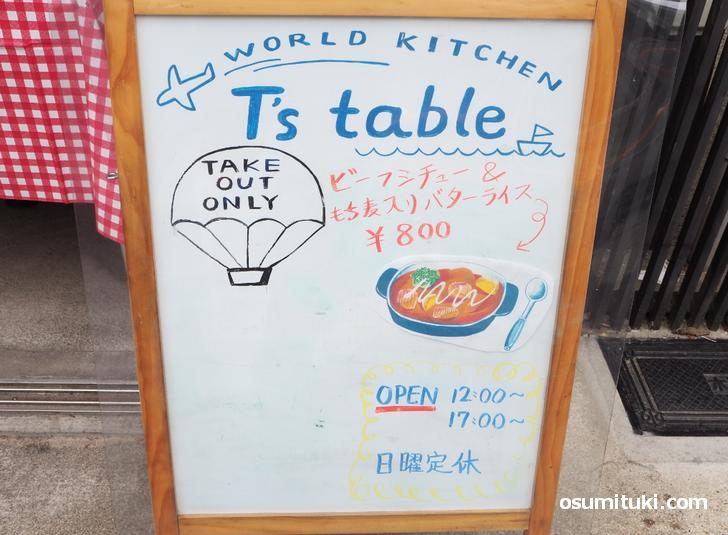 WORLD KITCHEN T's table(京都市上京区)メニュー