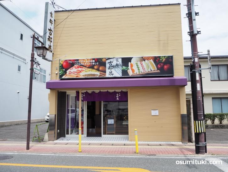 2021年6月6日オープン 京都古都果 亀岡駅前店
