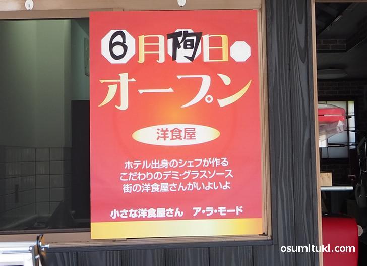 オープン日は2021年6月下旬(小さな洋食屋さんア・ラ・モード)