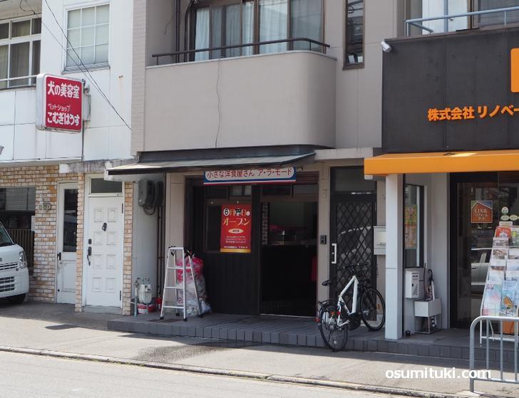 小さな洋食屋さんア・ラ・モード(店舗外観写真)