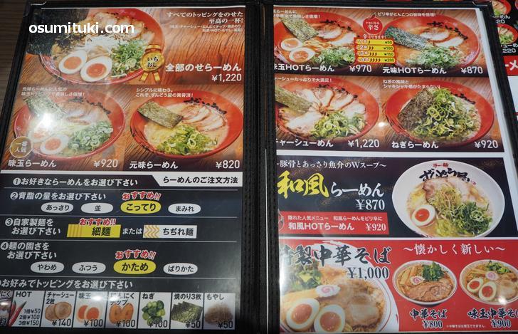 ラーメンメニュー(ラー麺ずんどう屋)