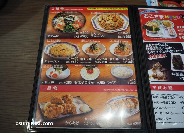 サイドメニューも充実(ラー麺ずんどう屋 京都洛西店)