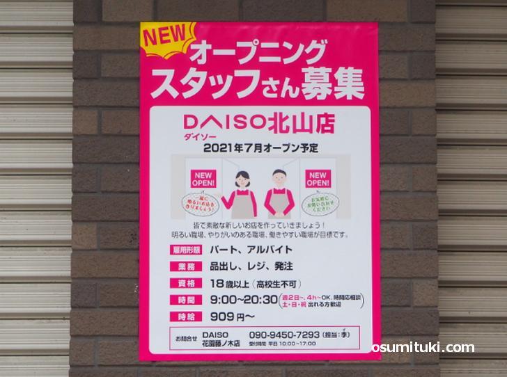 開業を告知するポスター(ダイソー北山店)