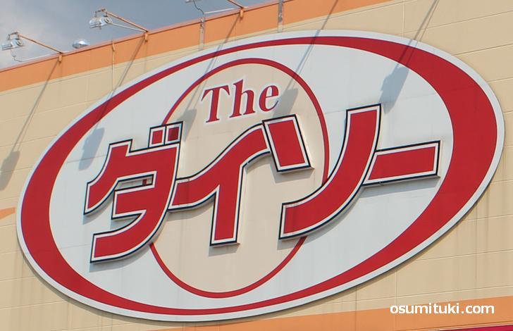 2021年7月下旬オープン ダイソー北山店(京都市北区)