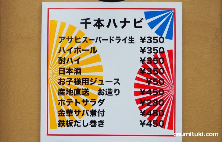千本ハナビ(京都市上京区・居酒屋)メニュー