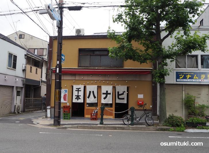 千本ハナビ(店舗外観写真)
