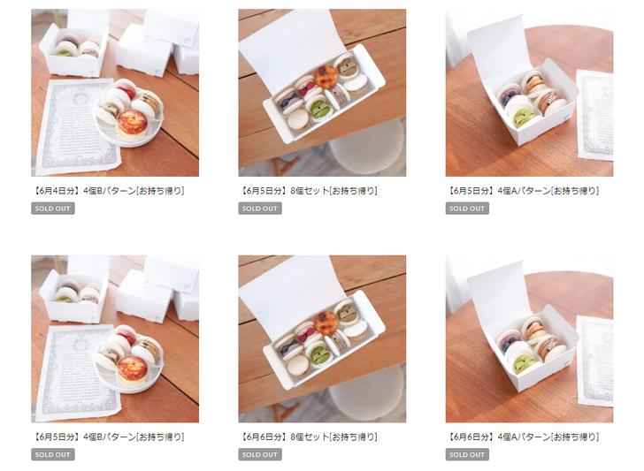 ノンカロンのマカロンは4個(1790円)と8個(3590円)