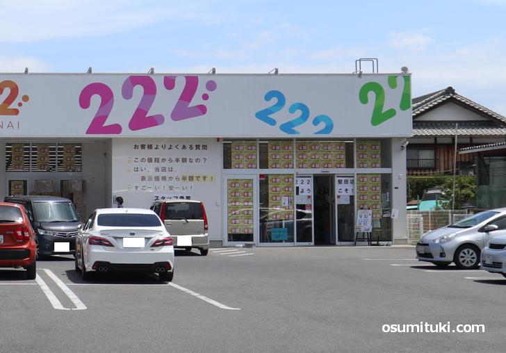 トリプルツー(222)堅田店