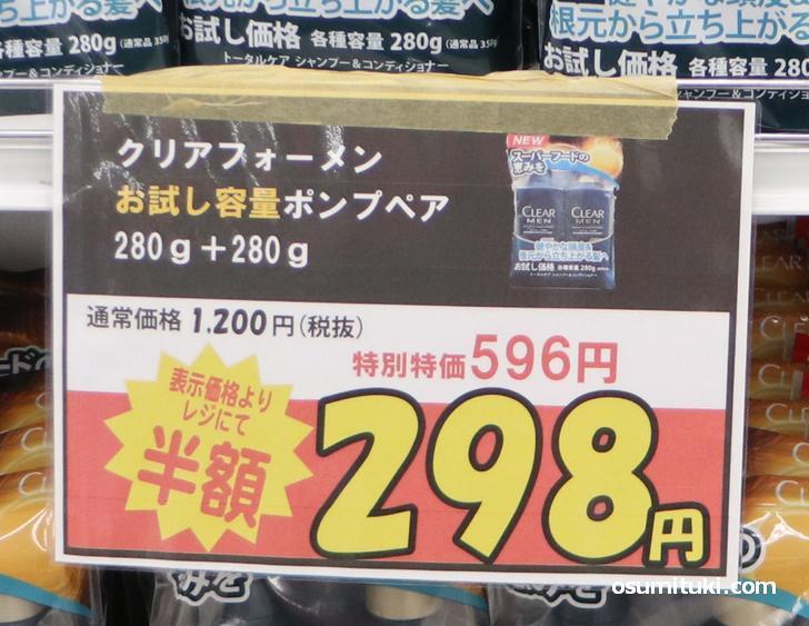 メーカー希望小売価格の半値のさらに半額になることも!
